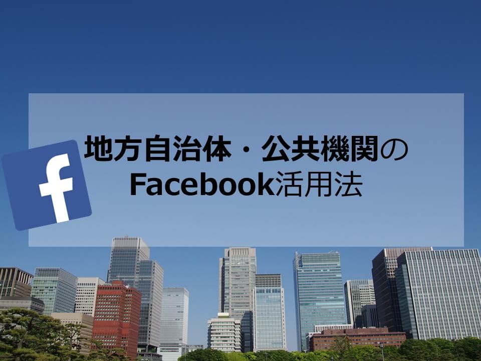 地方自治体・公共機関FB