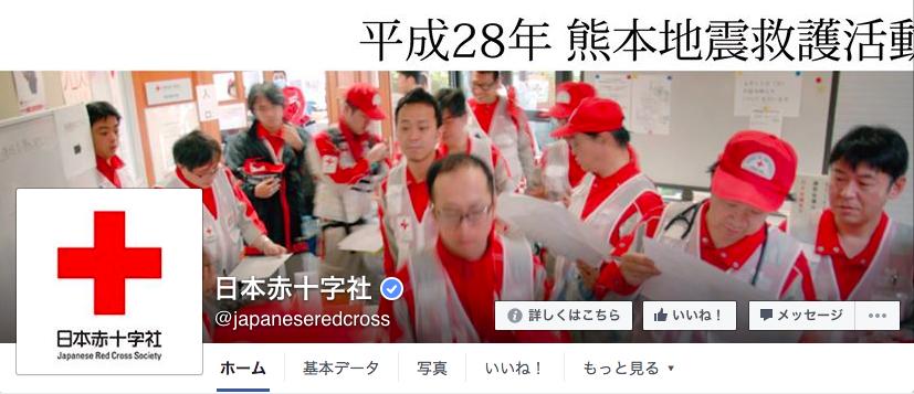 日本赤十字社Facebookページ(2016年6月月間データ)