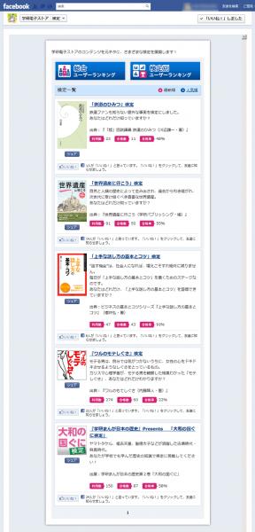 Fantastics 検定アプリ(株式会社学研パブリッシング様)