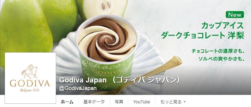 Godiva Japan (ゴディバ ジャパン)Facebookページ(2016年6月月間データ)
