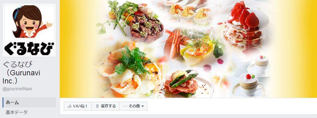 ぐるなび(Gurunavi Inc.)Facebookページ(2016年8月月間データ)