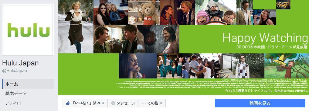Hulu Japan Facebookページ(2016年7月月間データ)