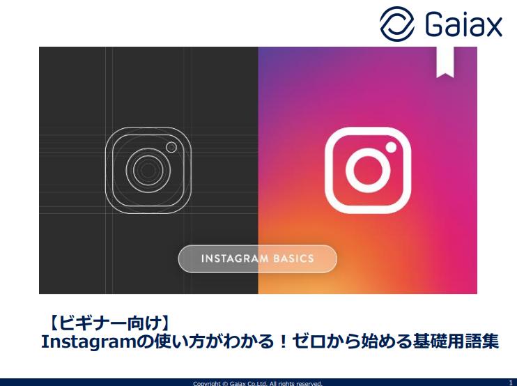ビギナー(初心者)向け】Instagram(インスタグラム)の使い方