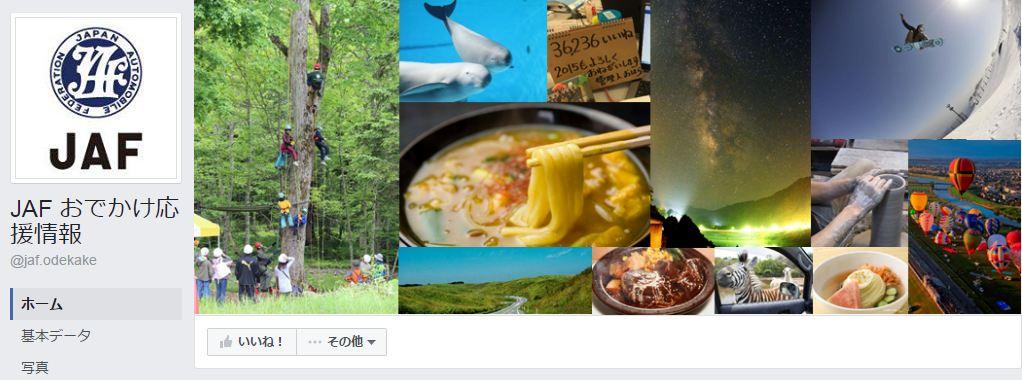 JAF おでかけ応援情報 Facebookページ(2016年6月月間データ)