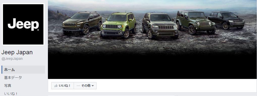 Jeep Japan Facebookページ(2016年6月月間データ)