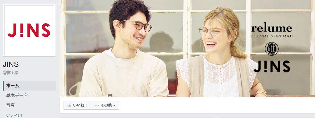 JINS Facebookページ(2016年7月月間データ)