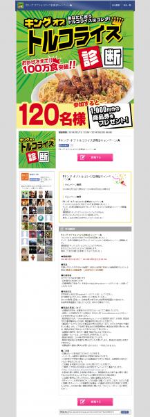 Fantastics 診断アプリ(株式会社ヴァリック様)