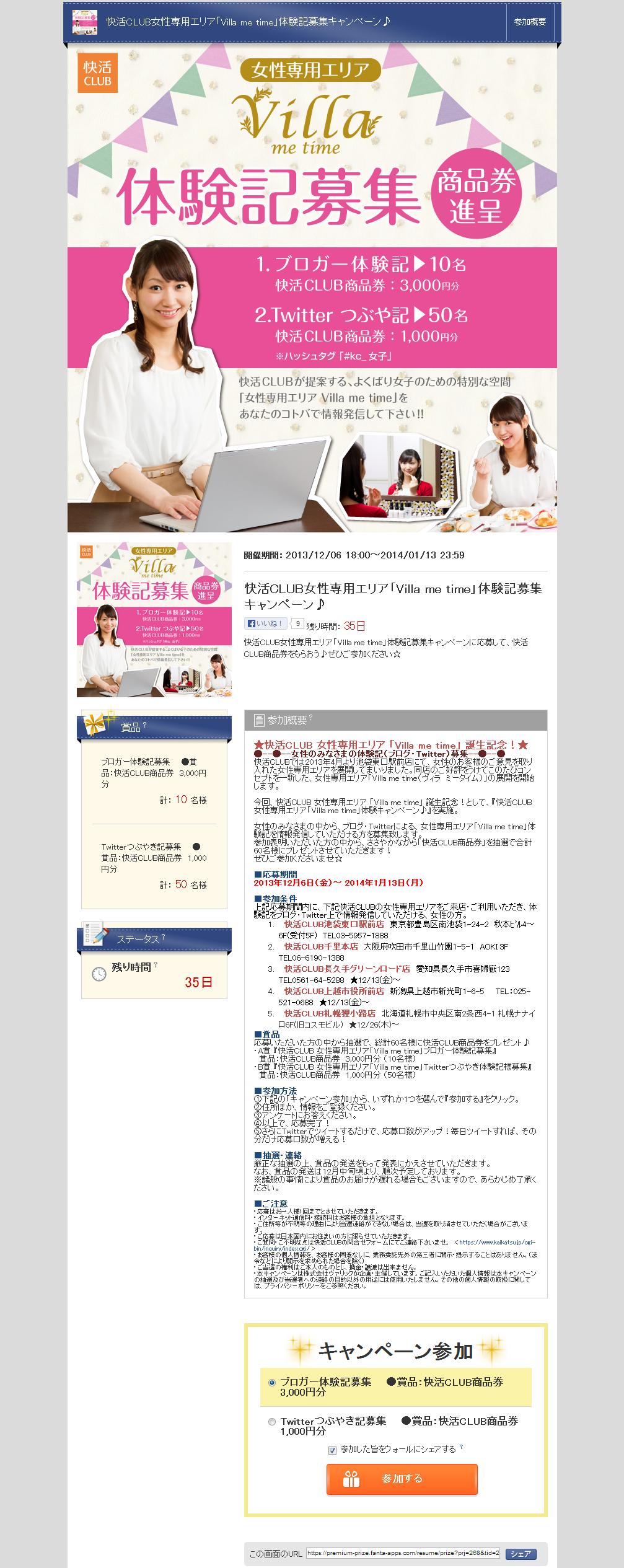 Fantastics 懸賞キャンペーンアプリ(株式会社ヴァリック様)