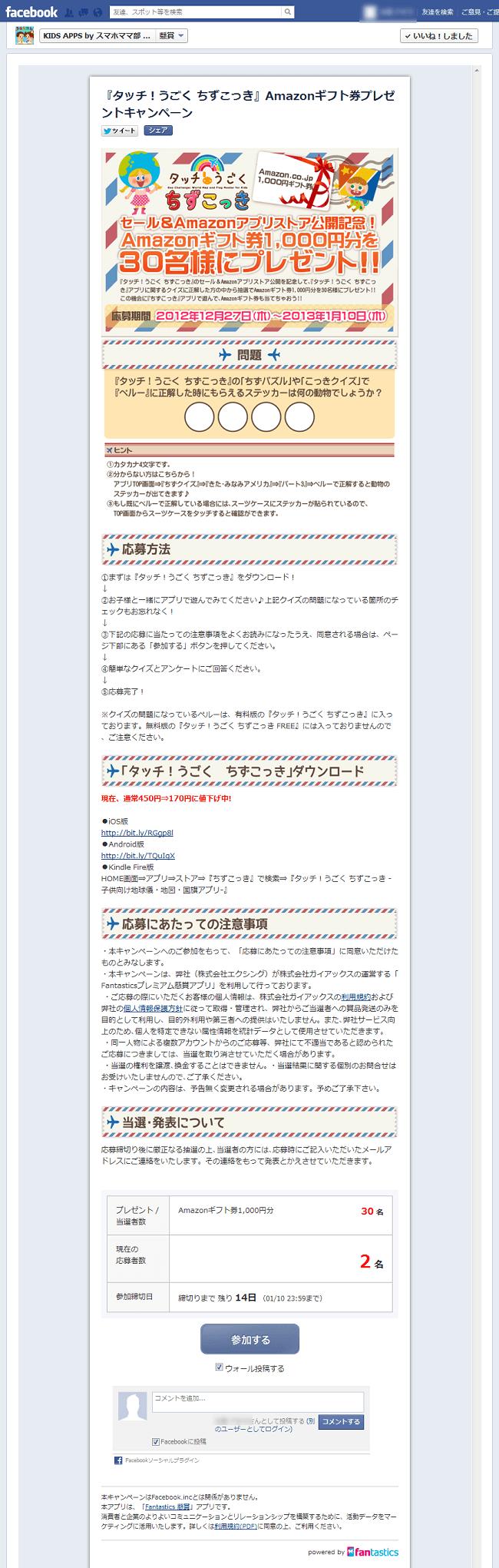 Fantastics 「クイズ型」懸賞アプリ(KIDS APPS by スマホママ部様)