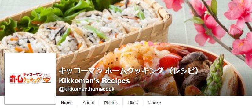 キッコーマン ホームクッキング (レシピ) Kikkoman's Recipes Facebookページ(2016年6月月間データ)