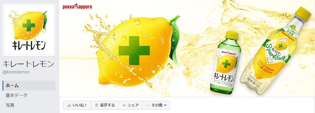 キレートレモンFacebookページ(2016年8月間データ)