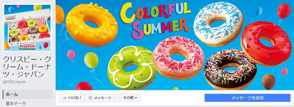 クリスピー・クリーム・ドーナツ・ジャパンFacebookページ(2016年7月月間データ)