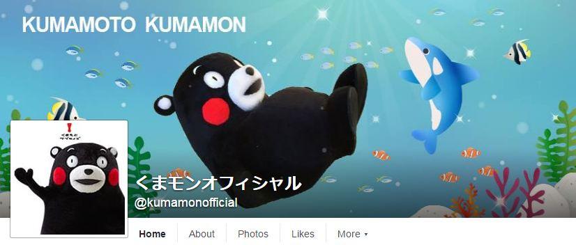 くまモンオフィシャルFacebookページ(2016年6月月間データ)