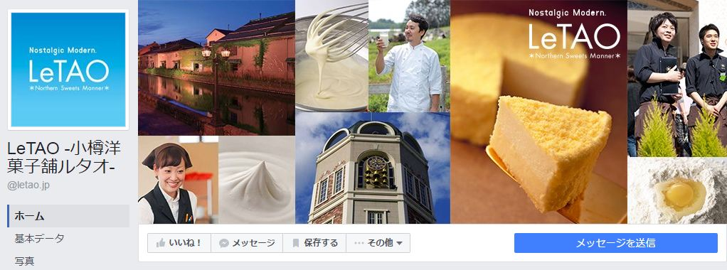 LeTAO -小樽洋菓子舗ルタオ-Facebookページ(2016年8月月間データ)