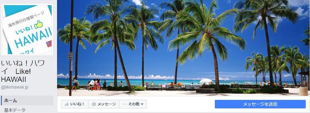 いいね!ハワイ Like! HAWAII Facebookページ(2016年6月月間データ)