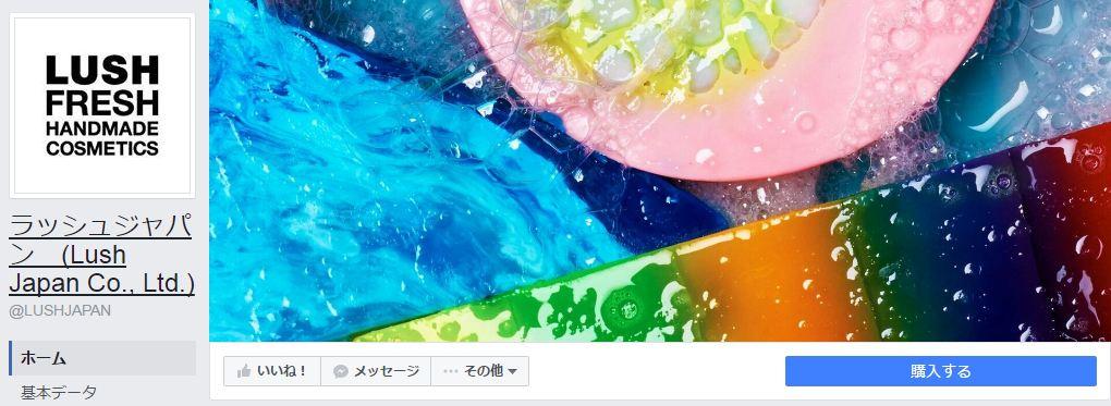 ラッシュジャパン (Lush Japan Co., Ltd.)Facebookページ(2016年7月月間データ)