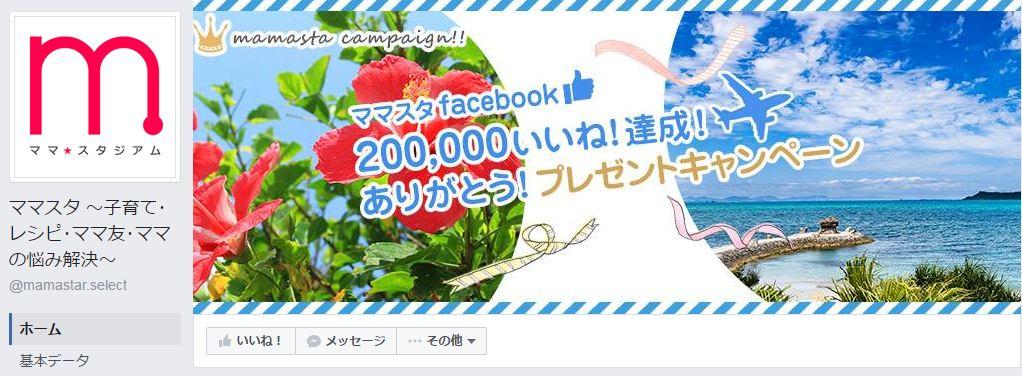 ママスタ ~子育て・レシピ・ママ友・ママの悩み解決~Facebookページ(2016年7月月間データ)
