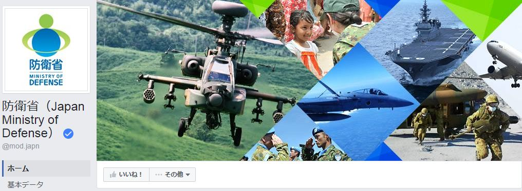 防衛省(Japan Ministry of Defense)Facebookページ(2016年7月月間データ)