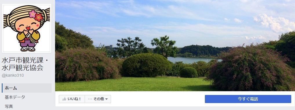 水戸市観光課・水戸観光協会Facebookページ(2016年7月月間データ)