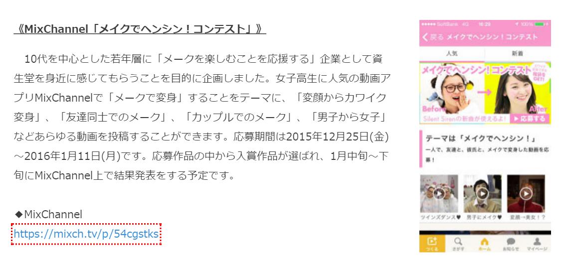 mixchannel_shiseido