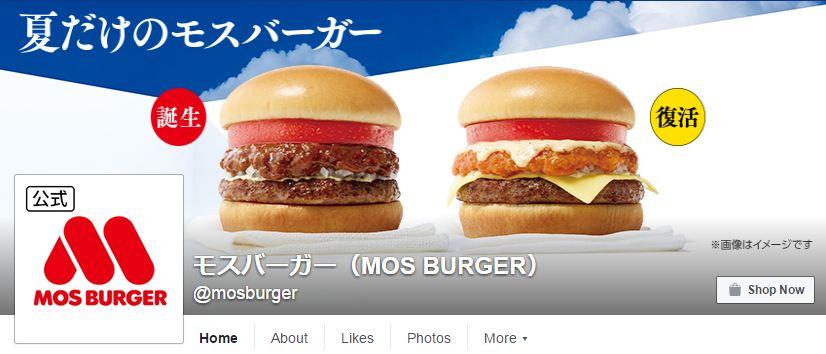 モスバーガー(MOS BURGER)Facebookページ(2016年6月月間データ)