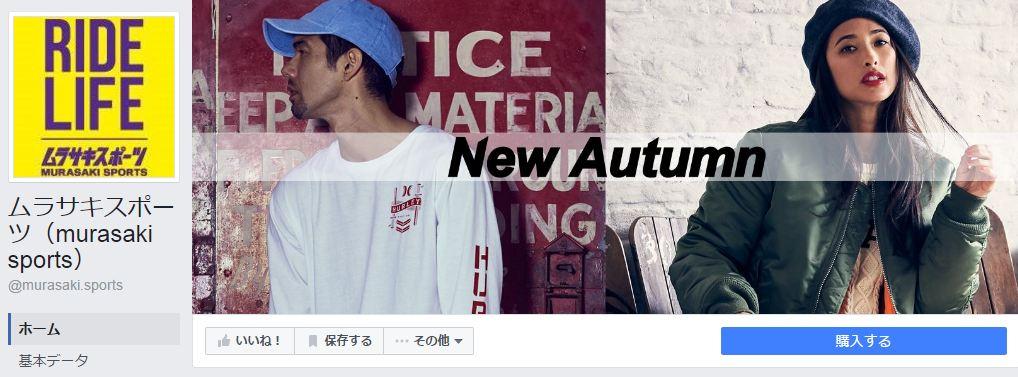 ムラサキスポーツ(murasaki sports)Facebookページ(2016年8月月間データ)