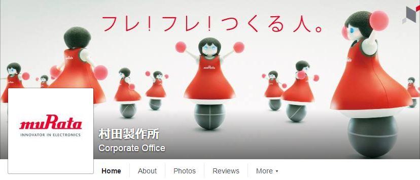 村田製作所 Facebookページ(2016年6月月間データ)
