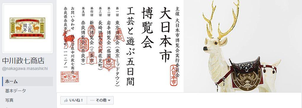 中川政七商店Facebookページ(2016年6月月間データ)