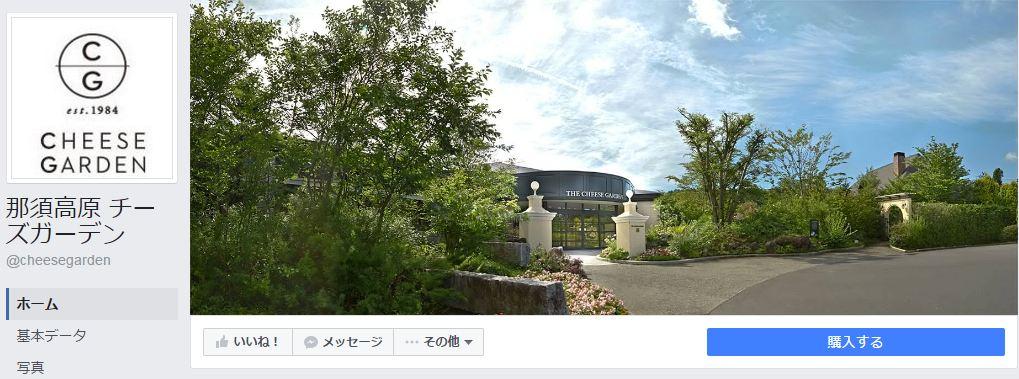 那須高原 チーズガーデンFacebookページ(2016年7月月間データ)