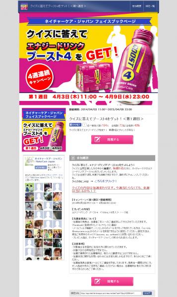 Fantastics検定コンテンツ(ネイチャーケア・ジャパン 様)