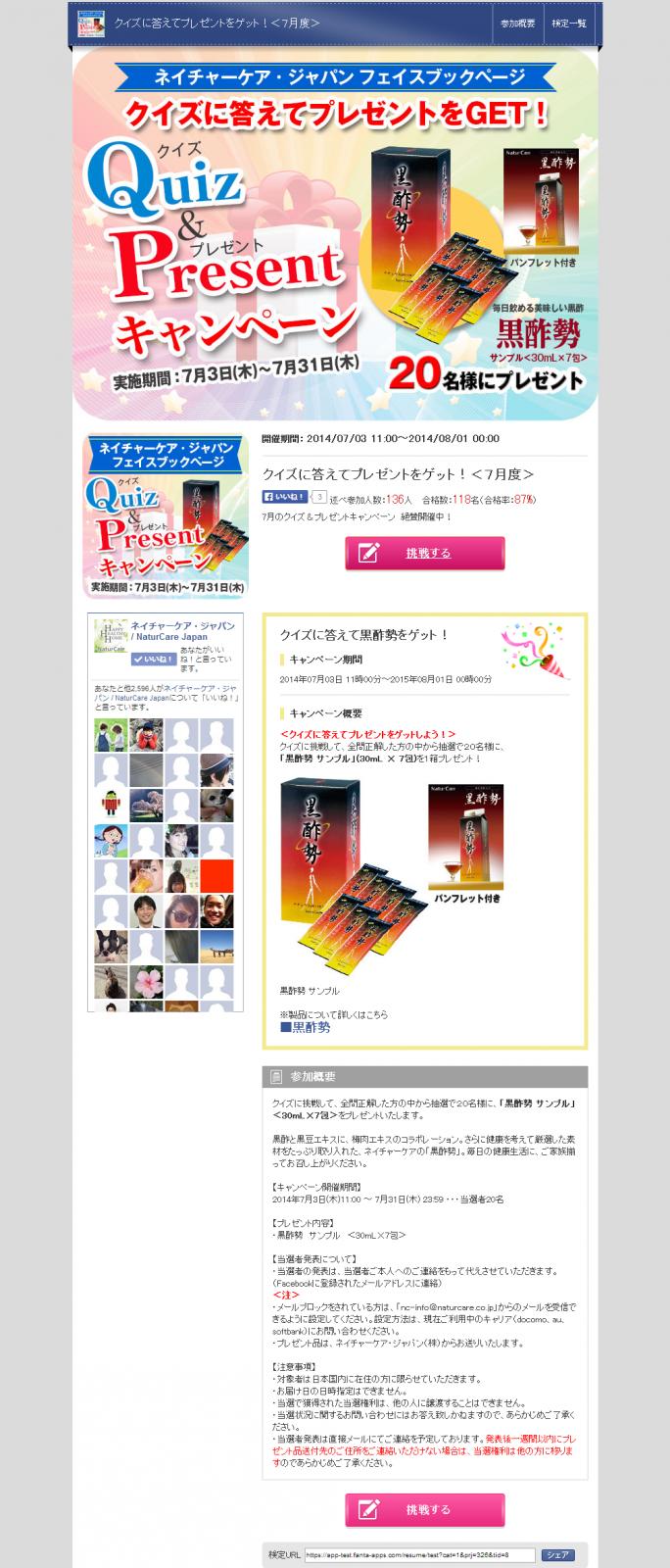Fantastics検定コンテンツ(ネイチャーケア・ジャパン株式会社 様)