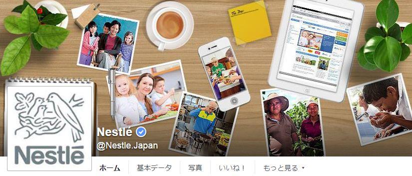 Nestlé Facebookページ(2016年6月月間データ)