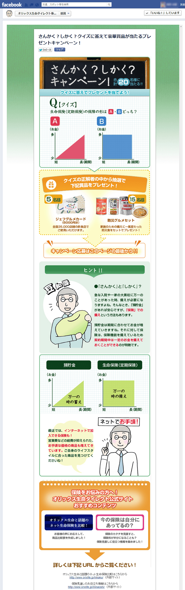 Fantastics 「クイズ型」懸賞キャンペーンアプリ(オリックス生命様)