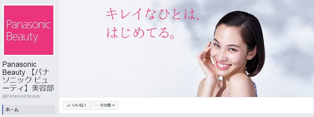 Panasonic Beauty 【パナソニック ビューティ】美容部Facebookページ(2016年7月月間データ)