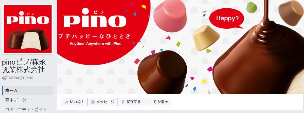 pinoピノ/森永乳業株式会社Facebookページ(2016年8月月間データ)