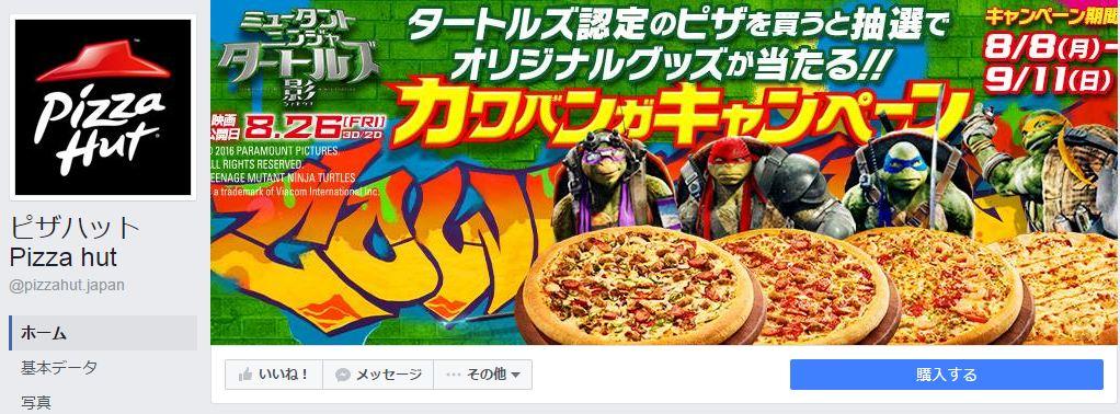 ピザハット Pizza hut Facebookページ(2016年7月月間データ)