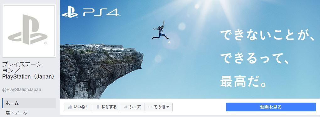 プレイステーション / PlayStation(Japan)Facebookページ(2016年8月月間データ)