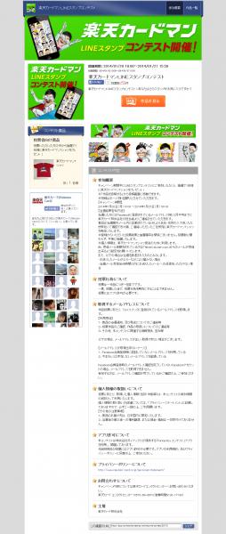 Fantastics 投票コンテスト(楽天カード株式会社様)