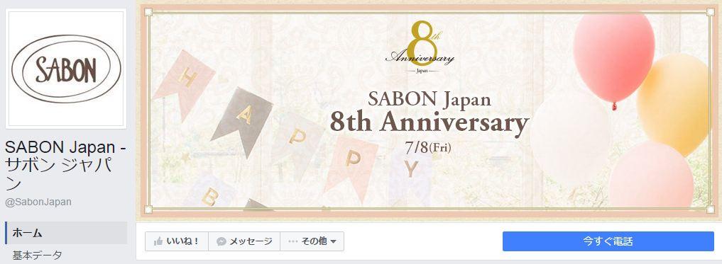 SABON Japan – サボン ジャパンFacebookページ(2016年7月月間データ)