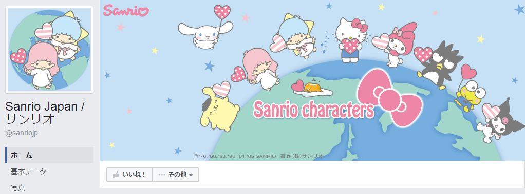 Sanrio Japan / サンリオFacebookページ(2016年6月月間データ)