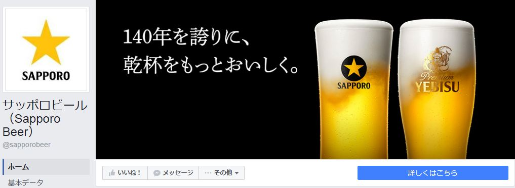 サッポロビール(Sapporo Beer)Facebookページ(2016年6月月間データ)