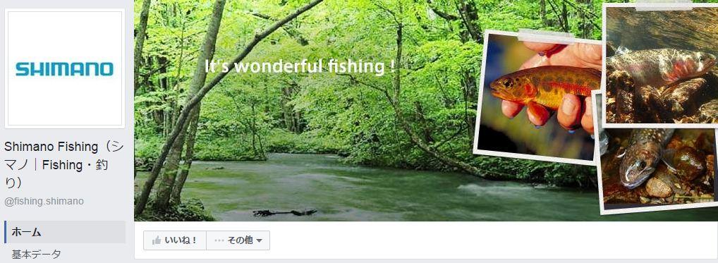 Shimano Fishing(シマノ|Fishing・釣り)Facebookページ(2016年7月月間データ)