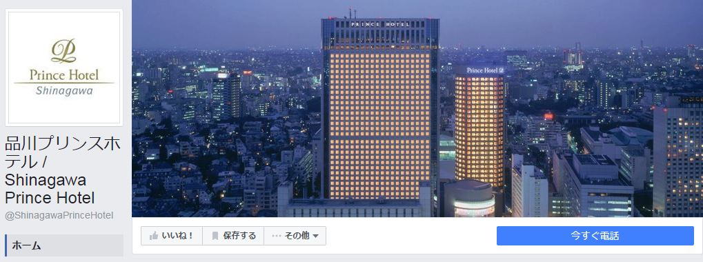 品川プリンスホテル / Shinagawa Prince Hotel Facebookページ(2016年8月月間データ)
