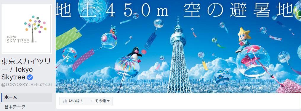 東京スカイツリー / Tokyo Skytree Facebookページ(2016年6月月間データ)