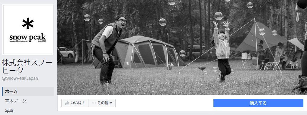 株式会社スノーピークFacebookページ(2016年7月月間データ)