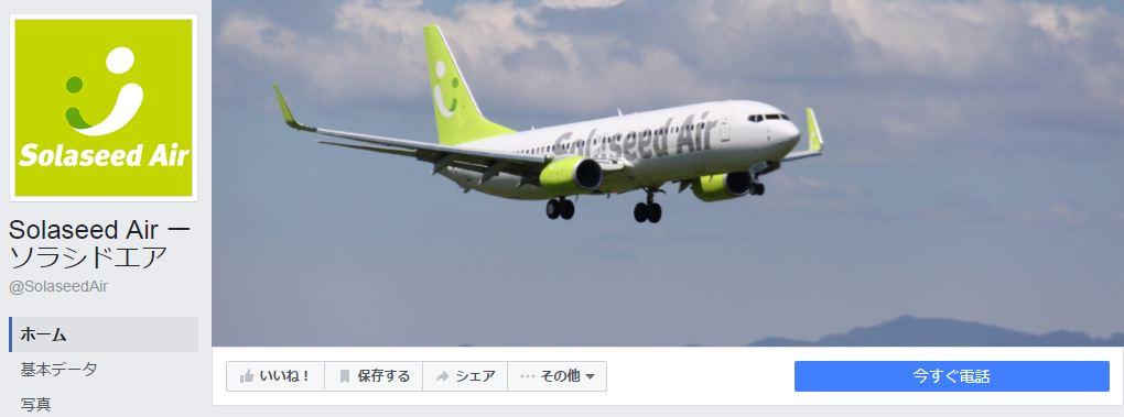 Solaseed Air ー ソラシドエアFacebookページ(2016年8月月間データ)