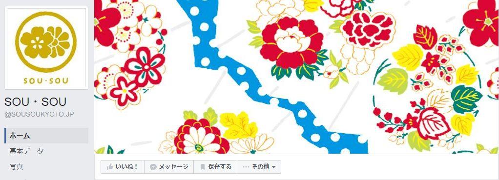SOU・SOU Facebookページ(2016年8月月間データ)
