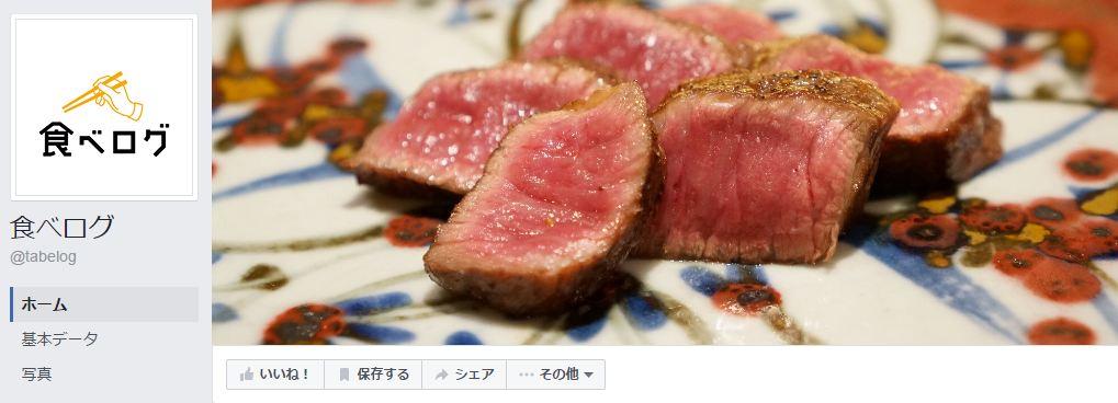 食べログFacebookページ(2016年8月月間データ)