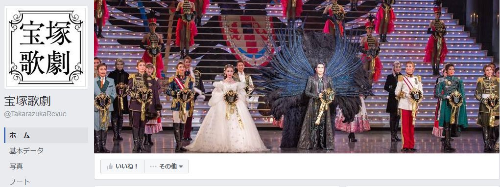 宝塚歌劇Facebookページ(2016年7月月間データ)