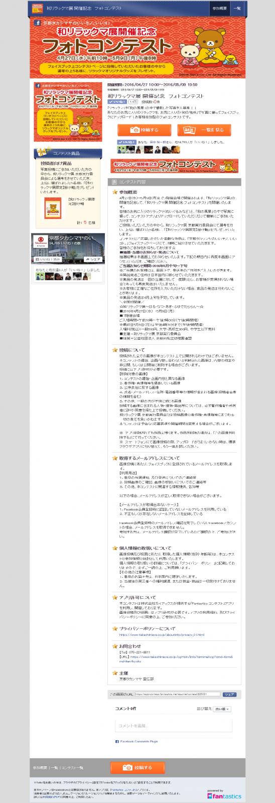 Fantastics 投稿コンテスト(株式会社高島屋様)「和リラックマ展 開催記念 フォトコンテスト」を開催
